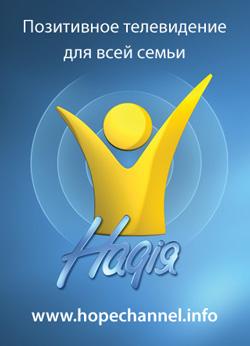 Надія— позитивное телевидение для всей семьи