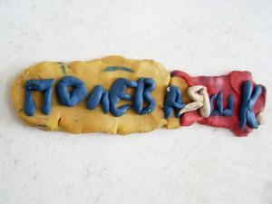 Пластилиновая надпись «Полевая школа»