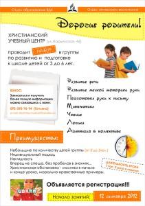 Набор в группы развития детей и подготовки к школе