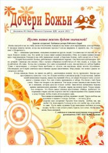 """Бюллетень """"Дочери Божьи"""", страница 1"""