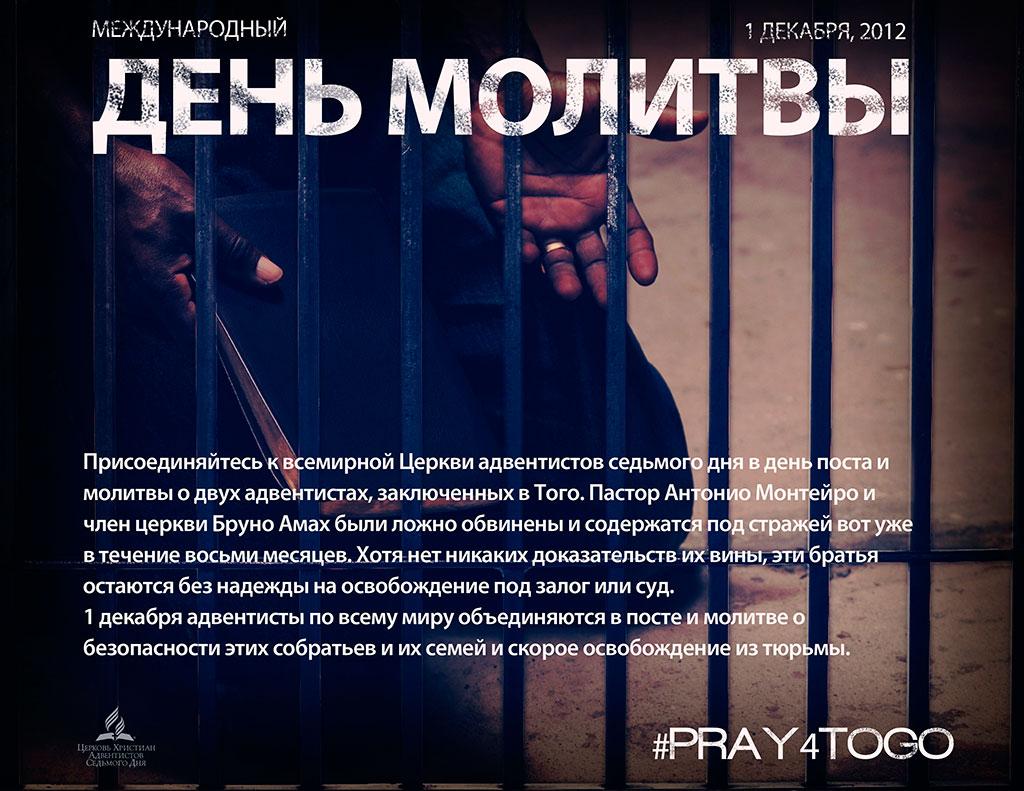 молитва об освобождении заключенного из тюрьмы цитаты