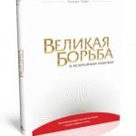 миссионерская книга