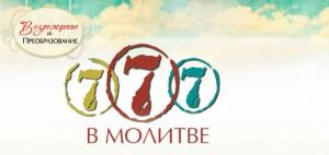 777 — Всемирная молитва об излитии Cвятого Духа