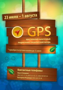 лагерь GPS