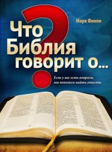 Что Библия говорит о...