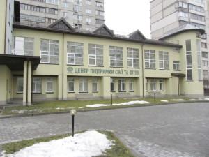 Центр поддержки семьи и детей