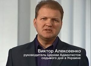 Пастор Виктор Алексеенко