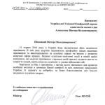 Письмо министра