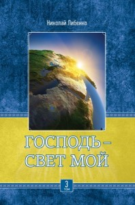 Господь - Свет мой (3 том)