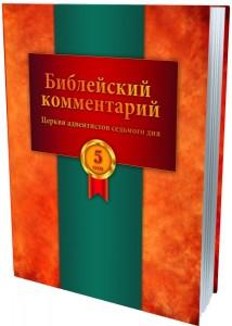 Библейский комментарий. 5 том