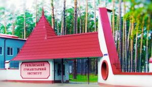 Украинский гуманитарный институт