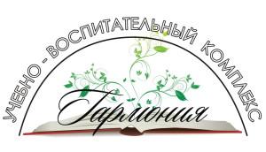 """Учебно-воспитательный центр """"Гармония"""""""