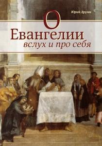 О евангелии вслух и про себ