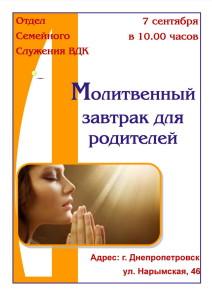 Молитвенный завтрак для родителей Днепропетровска @ Днепропетровский духовный центр   Днепропетровск   Днепропетровская область   Украина