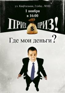 Где мои деньги? Встреча Адвентистской молодёжи Кривбасса @ Церковь Кривой Рог-10 | Кривой Рог | Днепропетровская область | Украина