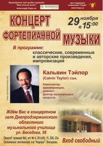 Концерт фортопеанной музыки афиша