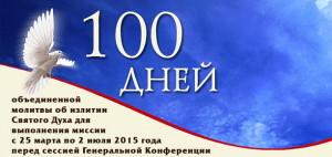 100 дней молитвы