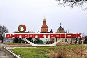 Днепропетровск - город надежды