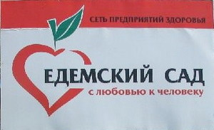 """Сеть предприятий здоровья """"Едемский сад"""""""