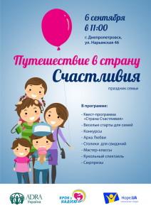 Праздник семьи @ Днепропетровский духовній центр   Дніпропетровськ   Дніпропетровська область   Украина
