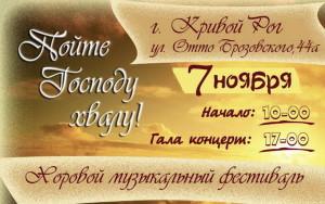 Афиша хорового музыкального фестиваля