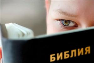 Библия - источник мудрости для взрослых и детей