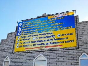 Знамя Украины и закон Божий