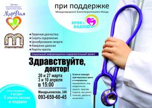 Социальный проект 4 Днепропетровской церкви