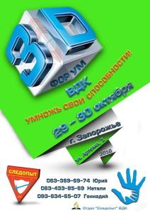 "Следопытский форум ""3D"" @ Запорожский духовный центр | Запоріжжя | Запорізька область | Украина"