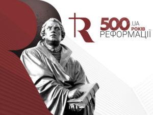 Бог открывает себя через реформаторов — Sola Scriptura