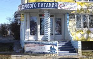 """Центр """"Моя здоровая семья"""" в Энергодаре"""