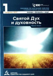 Учебник Субботней Школы