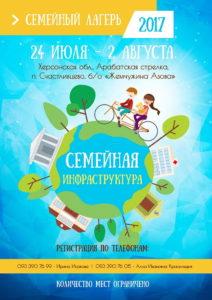 Летний лагерь «Семейная инфраструктура» @ б/о «Жемчужина Азова»