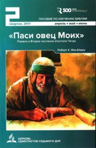 Пособие по изучению Библии (Уроки Субботней Школы 2017/2)