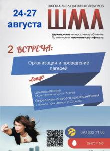 Сессия Школы Молодёжных Лидеров @ Харьков