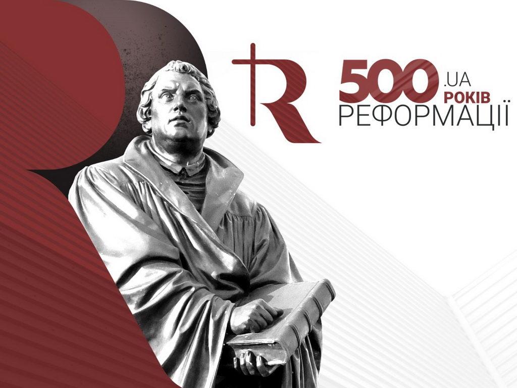 Продолжающееся значение реформации