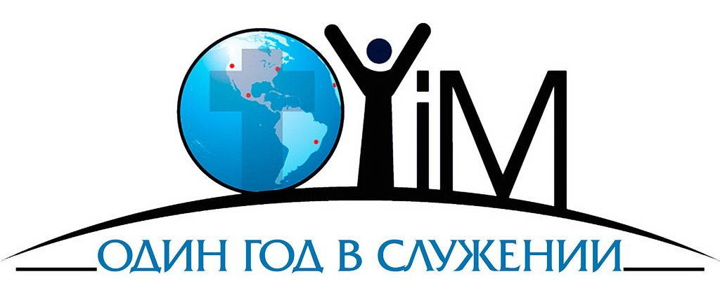 Молодежный отдел предлагает новые миссионерские инициативы