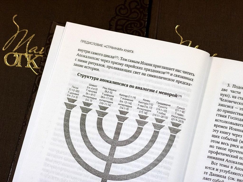 Книга Жака Дукана «Тайны Откровения»