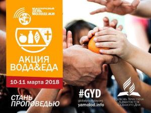 Всемирный день молодёжи