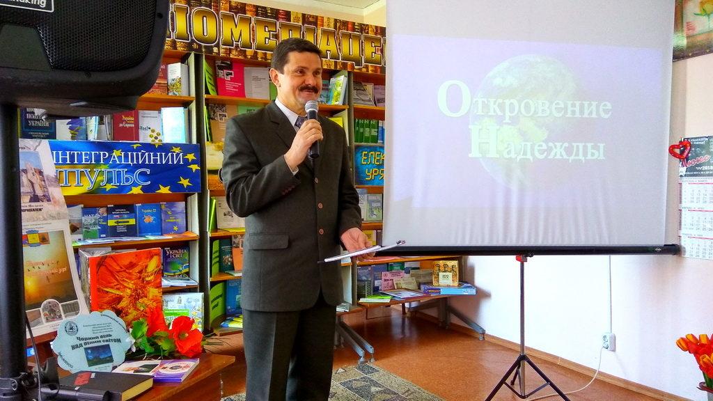 В центральной библиотеке города Желтые Воды церковь проводит евангельские встречи