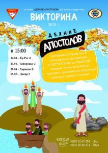 Викторина для детей и подростков @ Запорожский духовный центр | Bălți | Bălți | Молдова