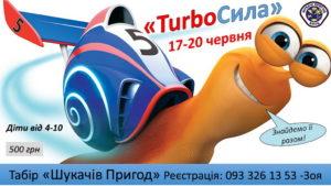 """Табір """"Шукачів пригод"""" TurboСила"""