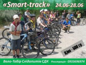 """Вело-табір слідопитів СДК """"Smart-Track"""""""