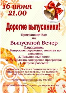 Выпускной вечер @ Днепровский духовный центр | Дніпро́ | Дніпропетровська область | Украина