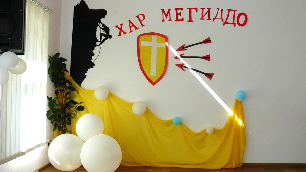 Община Днепр-8 провела детский каникулярный лагерь под интригующим названием «Хар Мегиддо»