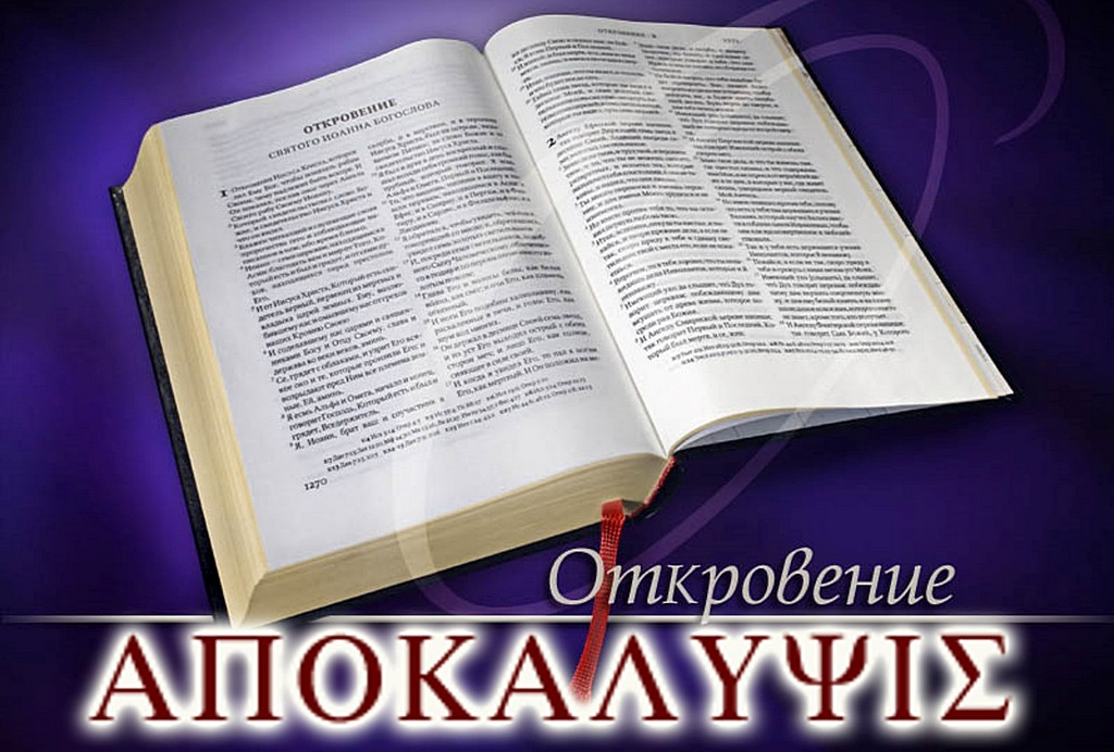 Изучайте книгу Откровение вместе с нами -3