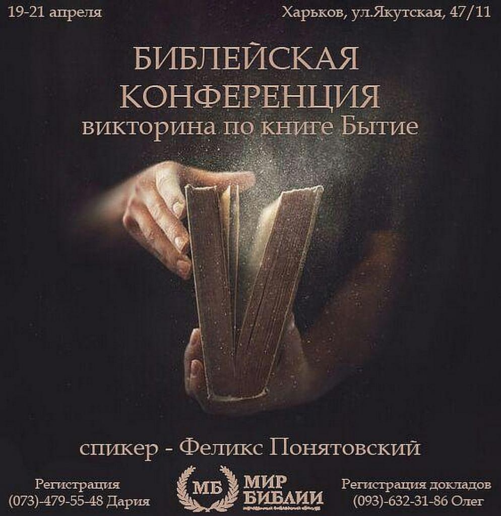 Необычная обычная молодежная встреча состоится в Харькове в апреле