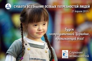 Всемирный День Служения Людям с Ограниченными Возможностями @ В общинах