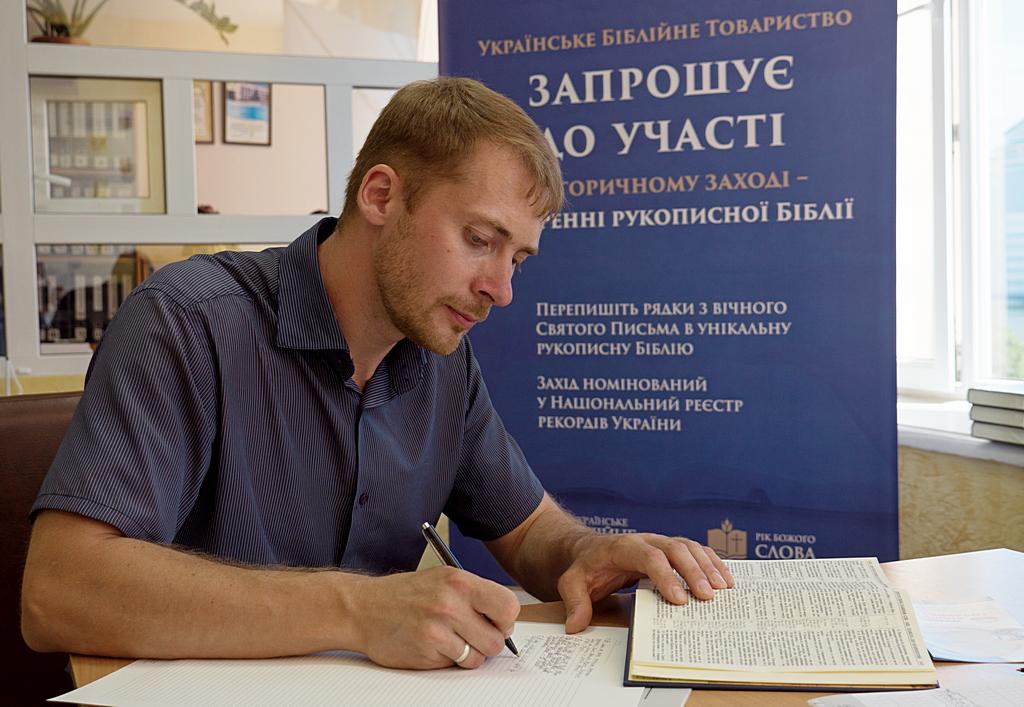 В рамках празднования Года Божьего Слова в городе Изюме создавалась Рукописная Библия