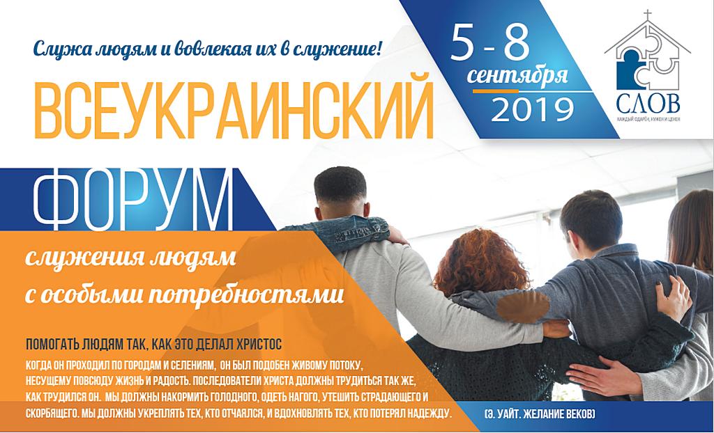Всеукраинский форум служения людям с особыми потребностями